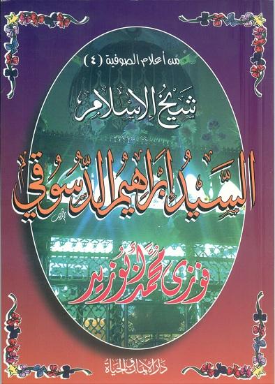 شيخ الإسلام السيد ابراهيم الدسوقي