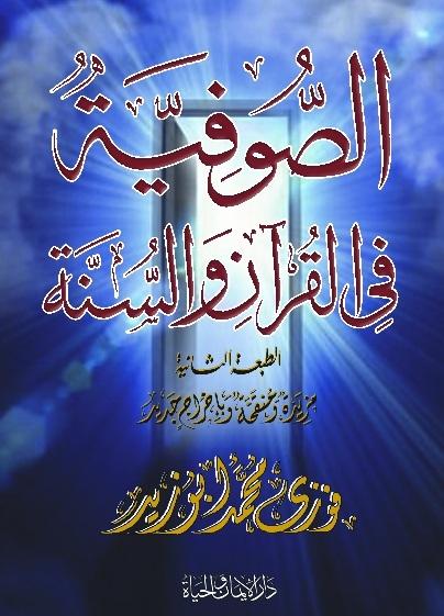 الصوفية في القرآن والسنة