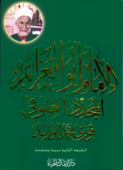 الإمام أبوالعزائم المجدد الصوفي