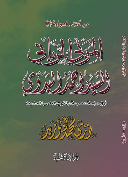 المربي الرباني السيد أحمد البدوي