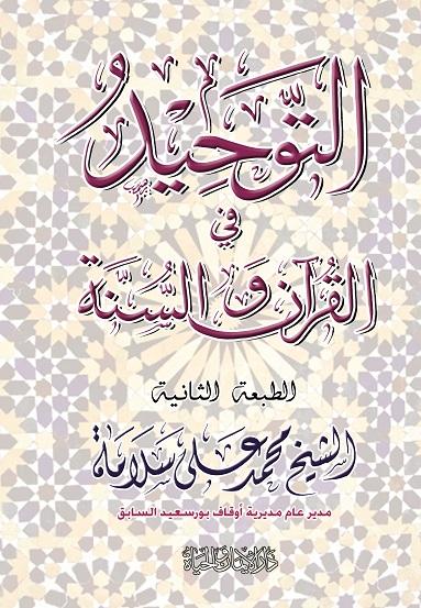 التوحيد فر القرآن والسنة