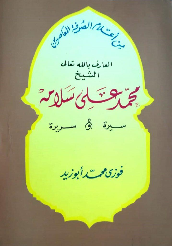 الشيخ محمد علي سلامة